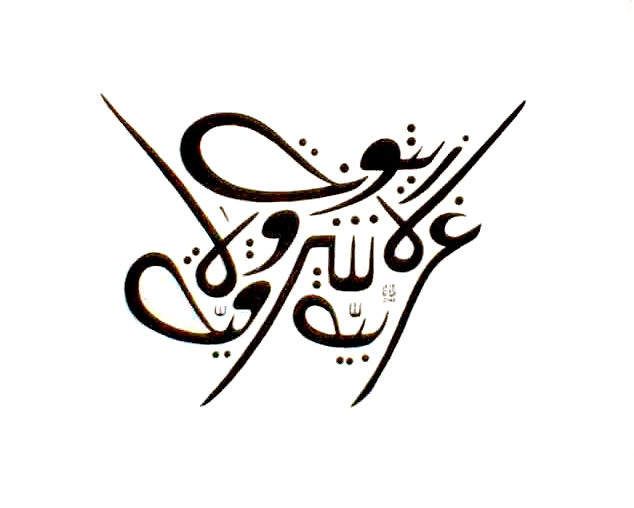 tatouage calligraphie arabe - www.P1Q.eu - Funny Pics